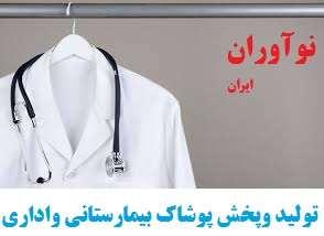 روپوش پزشکی،مانتو پزشکی،روپوش دندان پزشکی،روپوش پرستاری،مانتو شلوار پرستاری