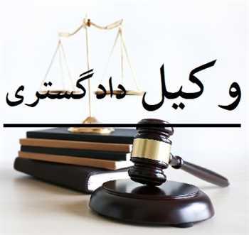 وکیل دماوند و رودهن