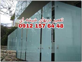 تعمیر درب شیشه سکوریت رگلاژ درب شیشه سکوریت ( تعمیرات شیشه نشکن غرب تهران )) بازدید رایگان