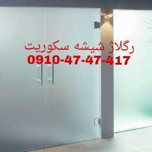 رگلاژ شیشه سکوریت (( 09104747417 بازار شیشه طهرانی )) تعمیر دربهای شیشه ای