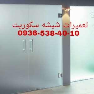 رگلاژ درب های شیشه ای سکوریت تهران (( 09365384010سرویس دربهای شیشه ای سکوریت)) ارزان