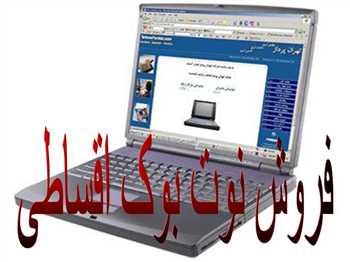 فروش  فوق العاده  اقساطی لپ تاپ - نوت بوک - تبلت - موبایل  و کامپیوتر با  شرایط  آسان