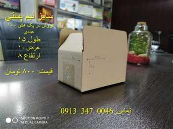 فروش انواع کارتن های بسته بندی