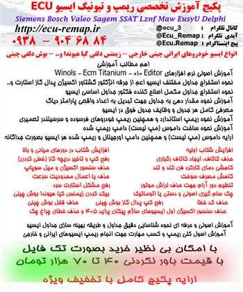 پک آموزش تخصصی ریمپ و تیونینگ ایسیو ECU ایرانی و خارجی