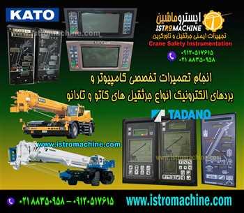 تعمیرات تخصصی برق و الکترونیک جرثقیل کاتو و جرثقیل تادانو