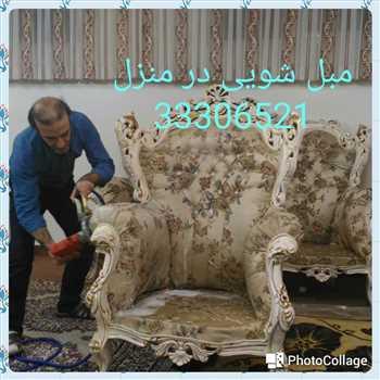 قالیشویی و مبل شویی آذرمهر تبریز