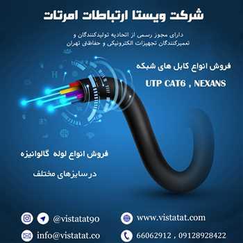 فروش انواع کابل های شبکه و لوله های فلکسی
