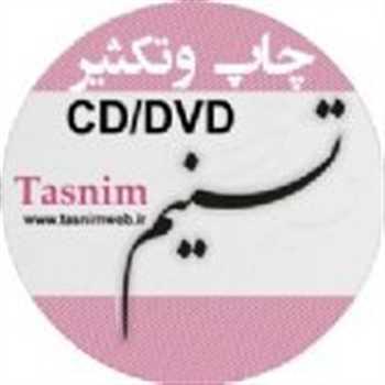 چاپ سی دی و دی وی دی تسنیم