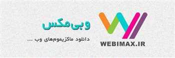 وبیمکس، دانلود جدیدترین بانکهای اطلاعات