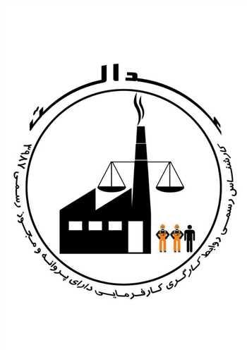 وکالت و مشاوره حقوقی -  پذیرش دعاوی کارگری و کارفرمایی