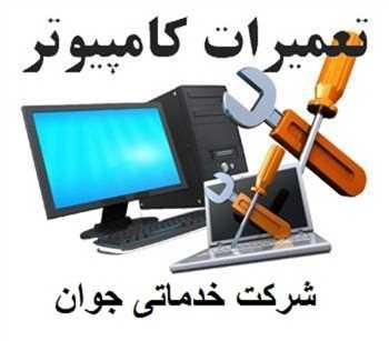 تعمیرات کامپیوتر در ارومیه