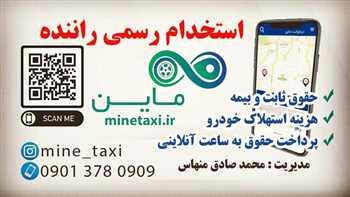 استخدام رسمی راننده سواری و پیک موتور در ماین تاکسی