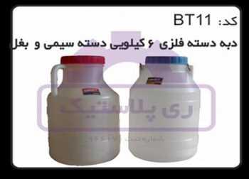 تولید دبه پلاستیکی دو خط 6 کیلویی