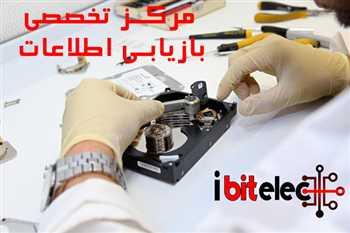 مرکز ریکاوری و تعمیر هارد دیسک آی بیت