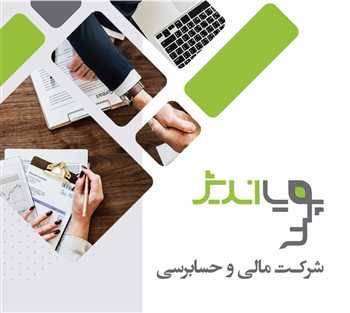 خدمات حسابرسی، مالیاتی و مدیریت مالی