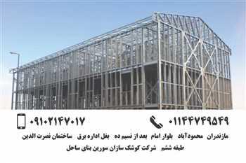 طراحی و اجرای صفر تا صد ساختمان های پیش ساخته