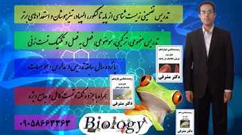 تدریس خصوصی تضمینی زیست شناسی از پایه تا کنکور