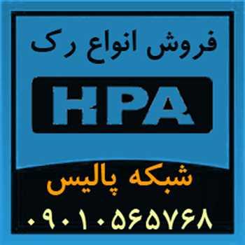 Rack HPA فروش رک دیواری، رک ایستاده، و متعلقات رک