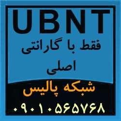 فروش محصولات UBNT یو بی کوئیتی Ubiquiti