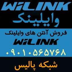 فروش ویژه آنتن های وایلینک WiLink