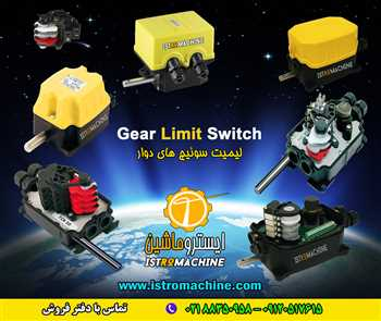 لیمیت سوییچ راویولی,RAVIOLI Gear limit switch,TER Rotary limit switch,stromag geared CAM limit switch