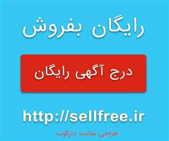 سایت آگهی و تبلیغات رایگان بفروش