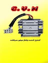 CVM کنترل کننده والتاژ موتورسیکلت
