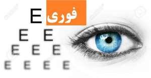 استخدام اپتومتریست (بینایی سنج) باتجربه در نورآّباد فارس