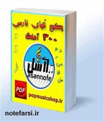 کتاب نُت فارسی