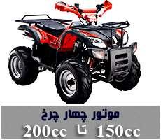 فروش ویژه موتور چهار چرخ 125تا 200سی سی