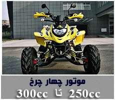 فروش ویژه موتور چهار چرخ های قدرتمند 250تا 300سی سی