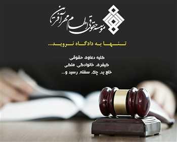 موسسه حقوقی الهام