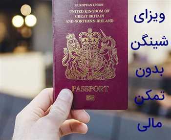ویزای توریستی بدون تمکن مالی