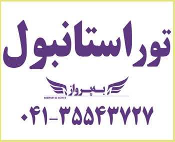 تور استانبول از تبریز ویژه بهمن 97