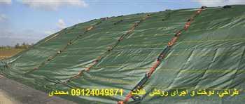 تولید و فروش پوشش سیلوی غلات، روکش غلات و روکش استخر