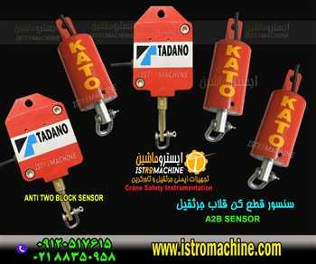 فروش قطع کن قلاب جرثقیل کاتو، تادانو، کوبلکو، P&H