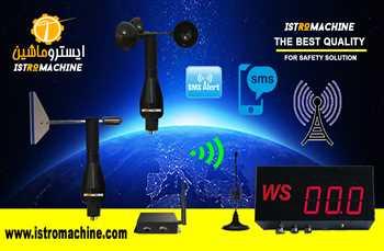 فروش سنسور سرعت باد مدل WS01 مناسب گلخانه ها