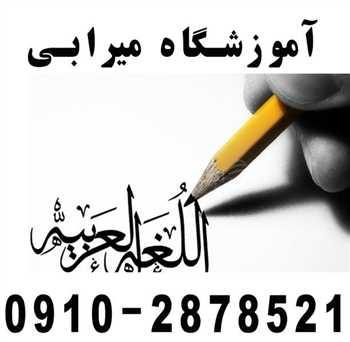 تدریس خصوصی عربی و ادبیات فارسی