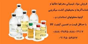 فروش و ارائه انواع مواد شیمیایی آزمایشگاهی و شیشه آلات و تجهیزات آزمایشگاهی مخصوص دانشجویان و مراکز تحقیقاتی