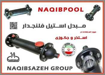مبدل استیل فلنجدار NAQIBPOOL مدل 120Kw