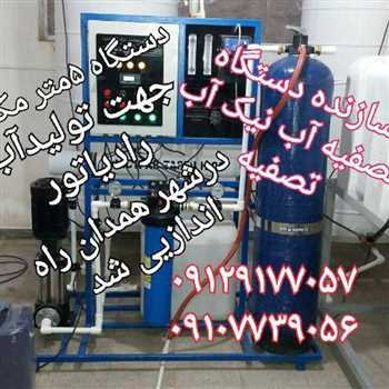 سازنده دستگاه تصفیه و تولید آب رادیاتور