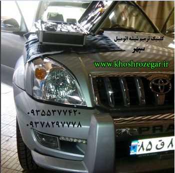 رفع خط و خش و سنگ خوردگی شیشه ماشین،رفع و ترمیم ترک شیشه اتومبیل با استفاده از متد روز آمریکا