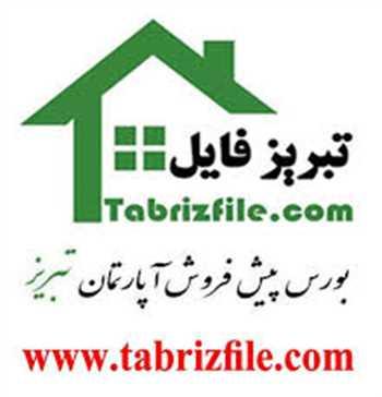 بورس پیش فروش آپارتمان در تبریز