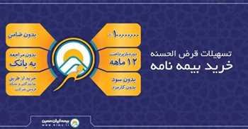 طرح مهر بیمه ایران معین - صدور اقساطی 12 ماهه