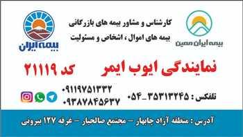 خدمات بیمه ایران؛ایران معین چابهار