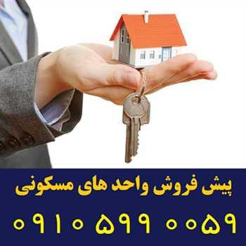 پیش فروش واحد های مسکونی گروه ساختمانی آوین