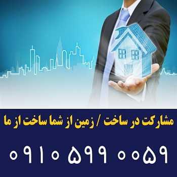 پیش فروش واحدهای مسکونی در شهرری
