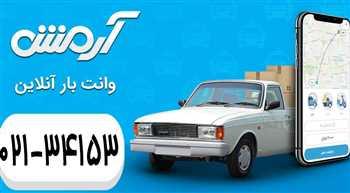 ثبت نام راننده وانت بار و نیسان با وسیله نقلیه