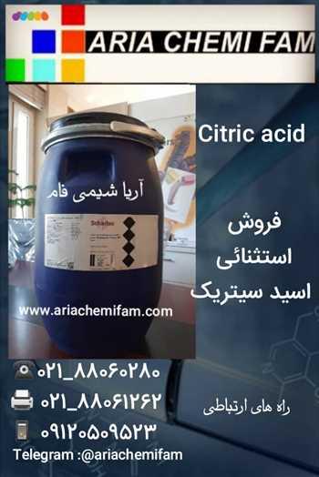 اسید سیتریک