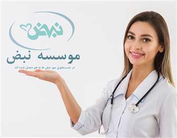موسسه نبض - استخدام پرستار در منزل و بیمارستان